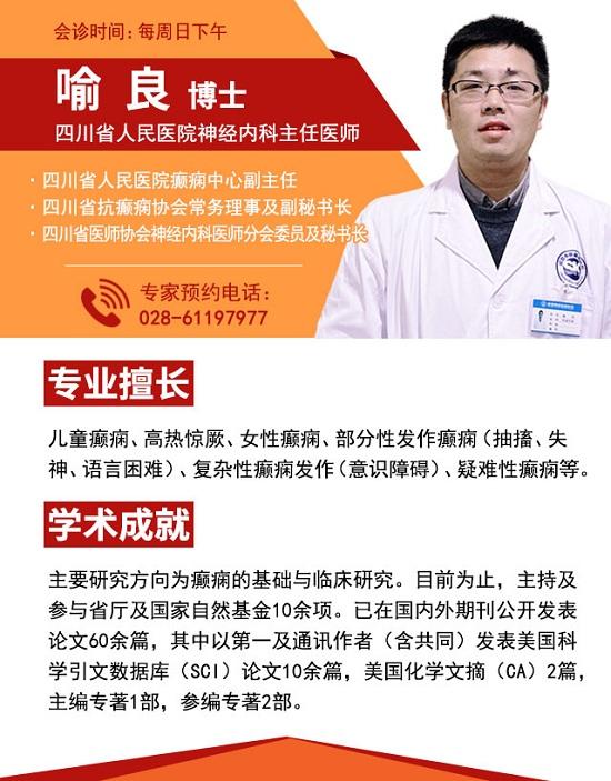 成都癫痫病医院重要医讯:1月12日-14日,北京三甲癫痫名医来蓉亲诊,家门口看北京专家